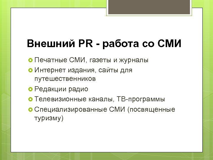 Внешний PR - работа со СМИ Печатные СМИ, газеты и журналы Интернет издания, сайты