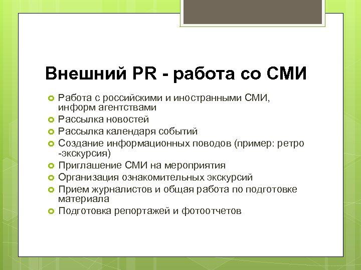 Внешний PR - работа со СМИ Работа с российскими и иностранными СМИ, информ агентствами