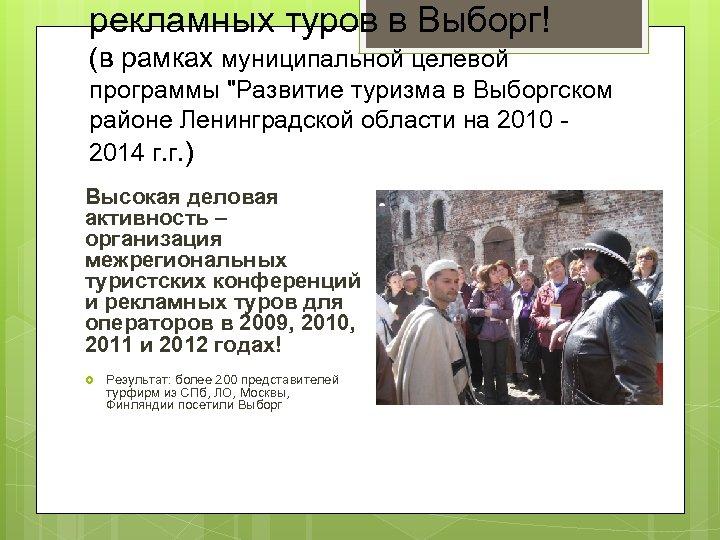 рекламных туров в Выборг! (в рамках муниципальной целевой программы