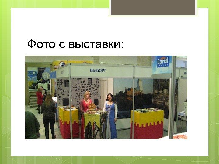 Фото с выставки:
