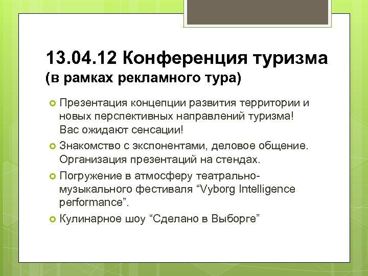 13. 04. 12 Конференция туризма (в рамках рекламного тура) Презентация концепции развития территории и