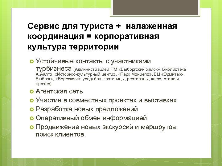 Сервис для туриста + налаженная координация = корпоративная культура территории Устойчивые контакты с участниками