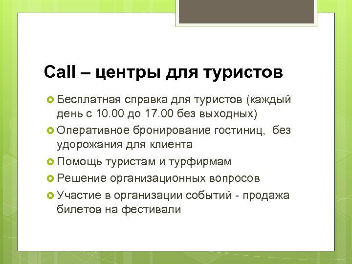 Call – центры для туристов Бесплатная справка для туристов (каждый день с 10. 00