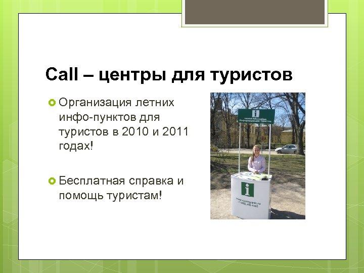 Call – центры для туристов Организация летних инфо-пунктов для туристов в 2010 и 2011