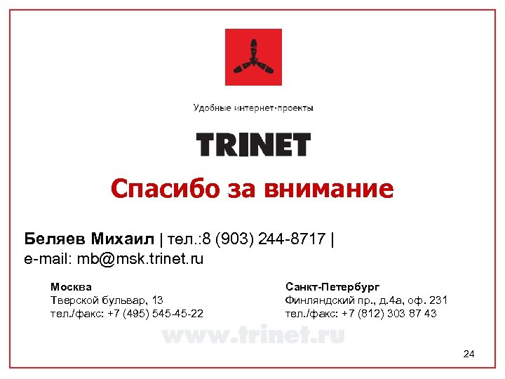 Спасибо за внимание Беляев Михаил | тел. : 8 (903) 244 -8717 | e-mail: