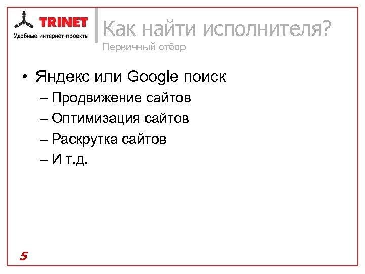 Как найти исполнителя? Первичный отбор • Яндекс или Google поиск – Продвижение сайтов –