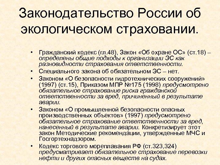 Законодательство России об экологическом страховании. • Гражданский кодекс (гл. 48), Закон «Об охране ОС»