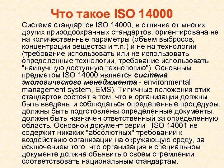 Что такое ISO 14000 Система стандартов ISO 14000, в отличие от многих других природоохранных