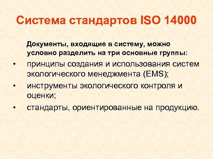 Система стандартов ISO 14000 Документы, входящие в систему, можно условно разделить на три основные
