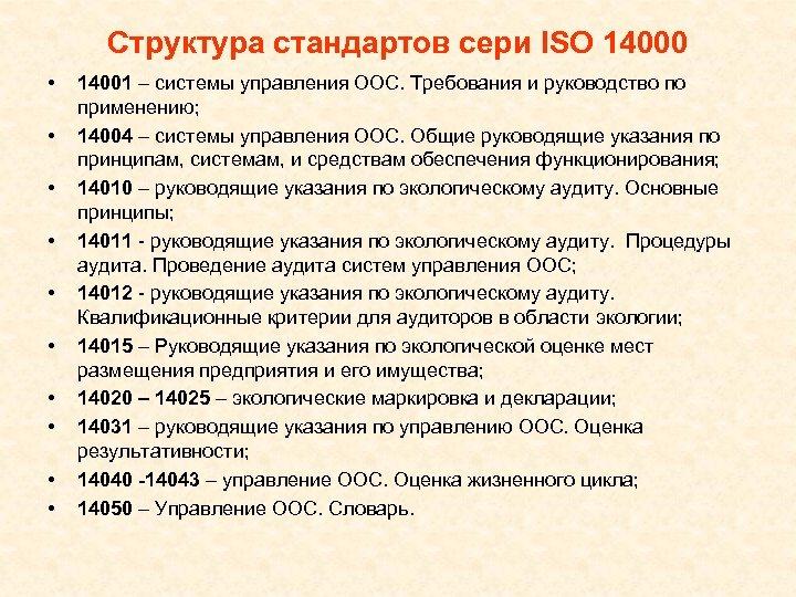 Структура стандартов сери ISO 14000 • • • 14001 – системы управления ООС. Требования
