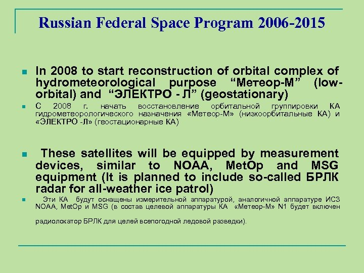 Russian Federal Space Program 2006 -2015 n n In 2008 to start reconstruction of