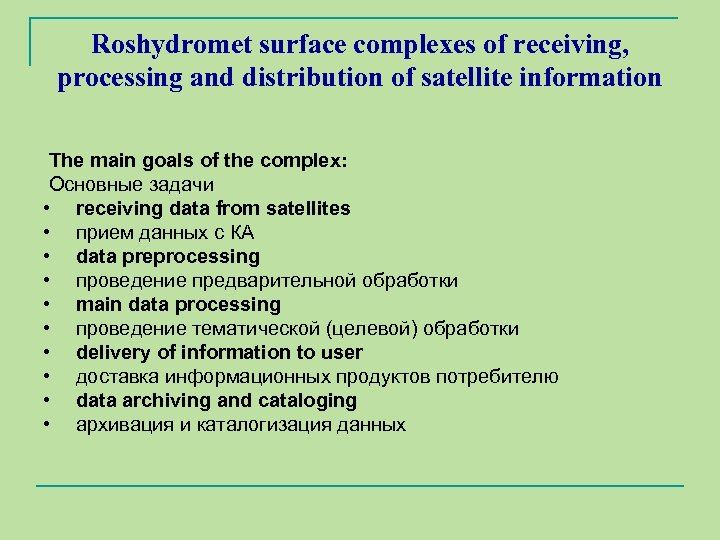 Roshydromet surface complexes of receiving, processing and distribution of satellite information The main goals