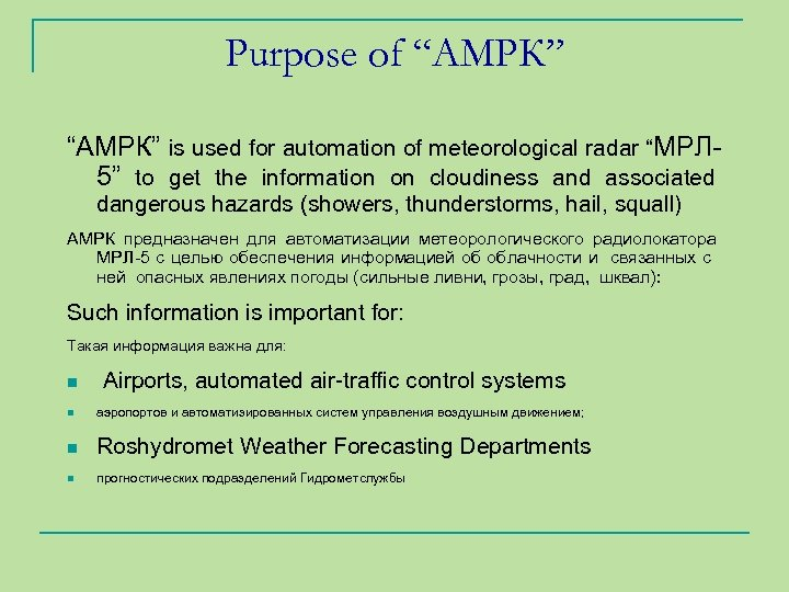 """Purpose of """"АМРК"""" is used for automation of meteorological radar """"МРЛ 5"""" to get"""