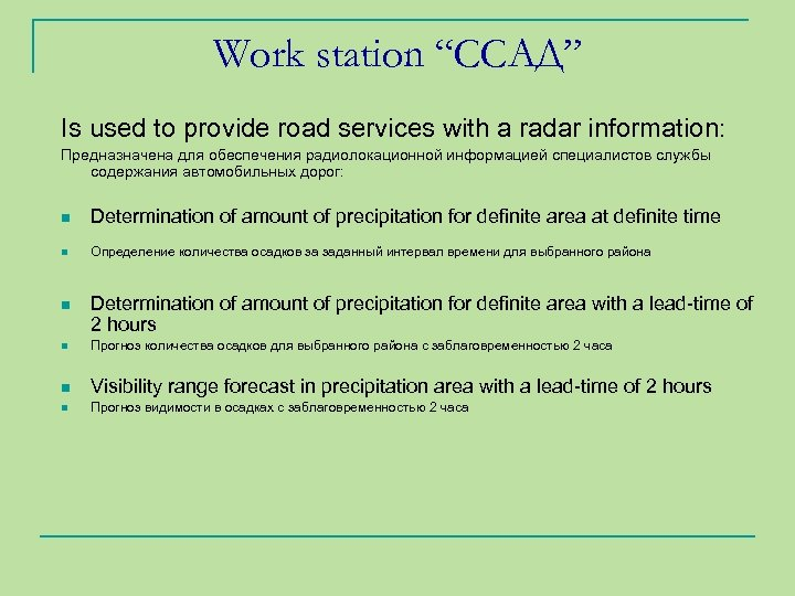 """Work station """"ССАД"""" Is used to provide road services with a radar information: Предназначена"""