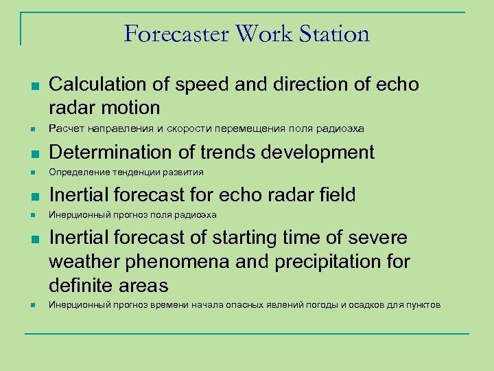 Forecaster Work Station n Calculation of speed and direction of echo radar motion n