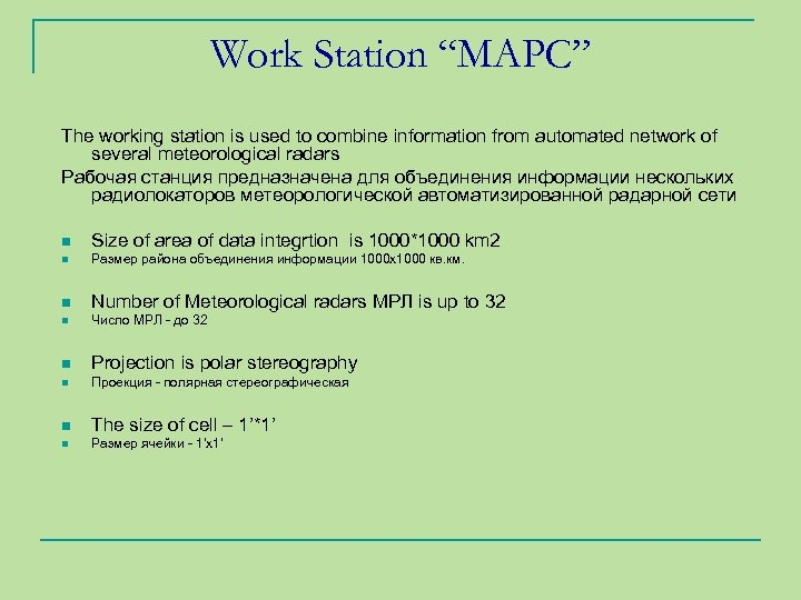 """Work Station """"МАРС"""" The working station is used to combine information from automated network"""
