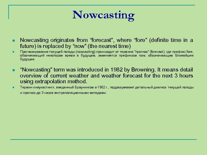 """Nowcasting n n Nowcasting originates from """"forecast"""", where """"fore"""" (definite time in a future)"""