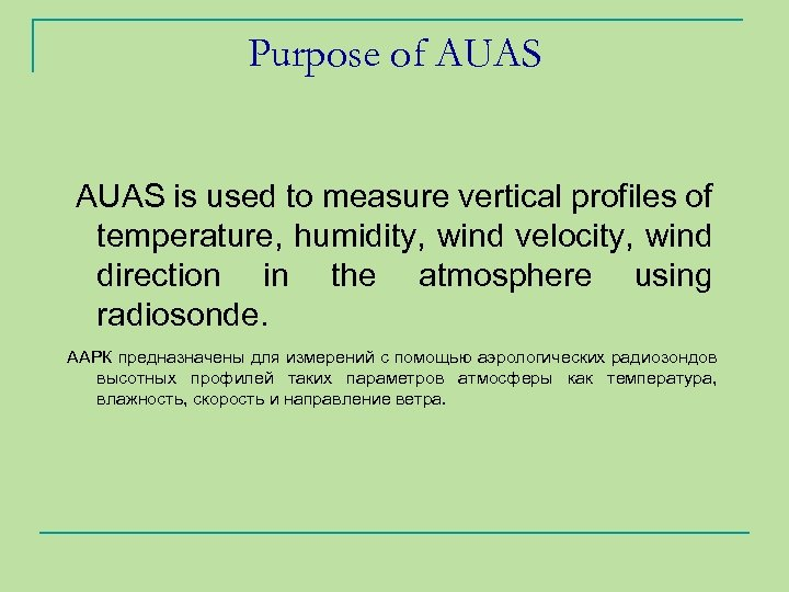 Purpose of AUAS is used to measure vertical profiles of temperature, humidity, wind velocity,
