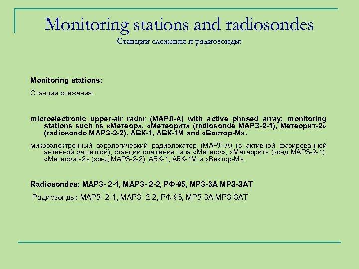 Monitoring stations and radiosondes Станции слежения и радиозонды: Monitoring stations: Станции слежения: microelectronic upper-air
