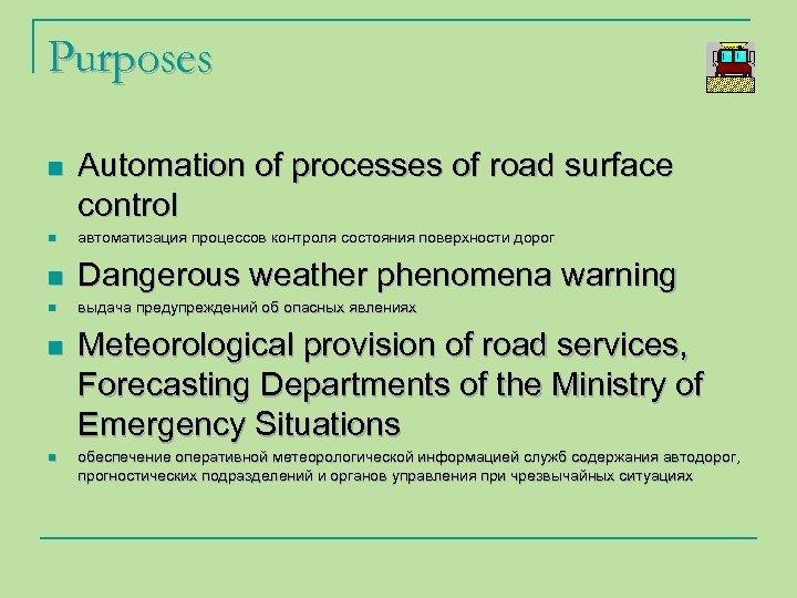 Purposes n Automation of processes of road surface control n автоматизация процессов контроля состояния