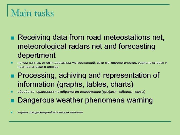Main tasks n n n Receiving data from road meteostations net, meteorological radars net