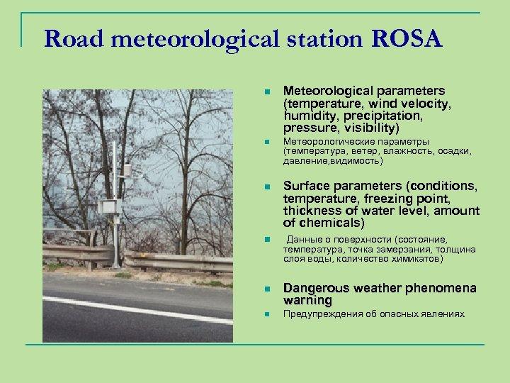 Road meteorological station ROSA n n Meteorological parameters (temperature, wind velocity, humidity, precipitation, pressure,