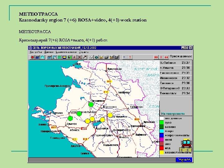 МЕТЕОТРАССА Krasnodarsky region 7 (+6) ROSA+video, 4(+1) work station МЕТЕОТРАССА Краснодар. край 7(+6) ROSA+видео,