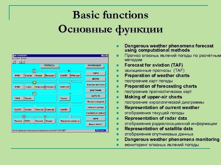 Basic functions Основные функции n Dangerous weather phenomena forecast using computational methods n Прогноз