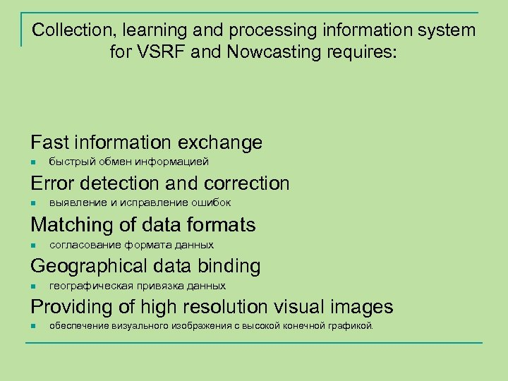 Collection, learning and processing information system for VSRF and Nowcasting requires: Fast information exchange
