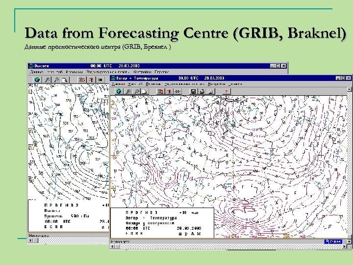 Data from Forecasting Centre (GRIB, Braknel) Данные прогностического центра (GRIB, Брекнел )