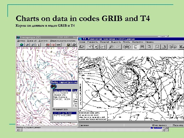 Charts on data in codes GRIB and T 4 Карты по данным в кодах