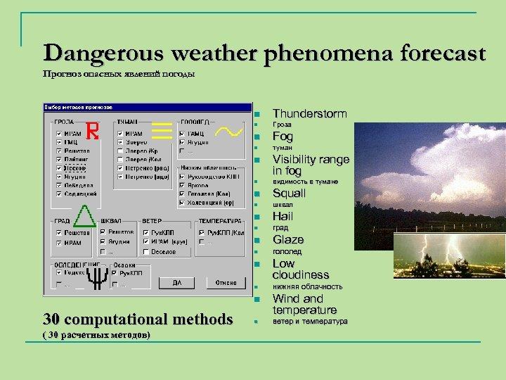 Dangerous weather phenomena forecast Прогноз опасных явлений погоды n Thunderstorm n Гроза n Fog