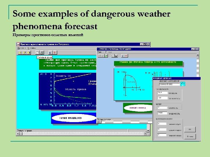 Some examples of dangerous weather phenomena forecast Примеры прогнозов опасных явлений