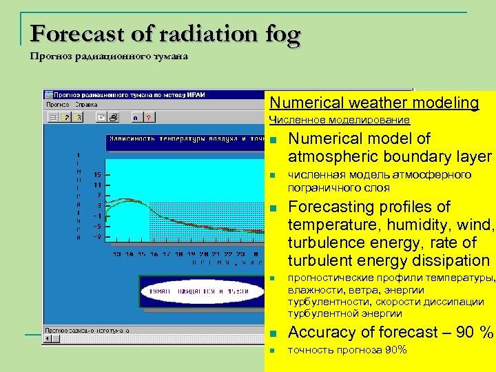 Forecast of radiation fog Прогноз радиационного тумана Numerical weather modeling Численное моделирование n n
