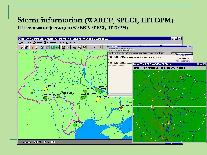 Storm information (WAREP, SPECI, ШТОРМ) Штормовая информация (WAREP, SPECI, ШТОРМ)