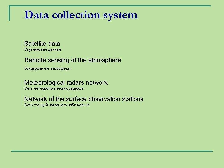Data collection system Satellite data Спутниковые данные Remote sensing of the atmosphere Зондирование атмосферы