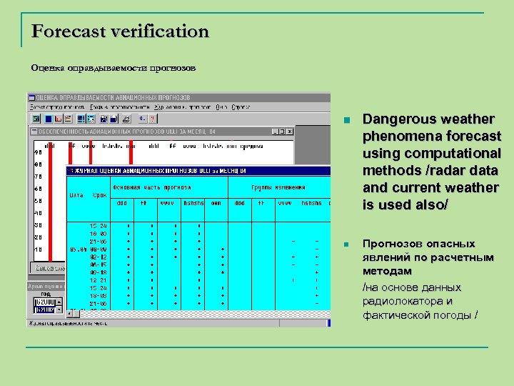 Forecast verification Оценка оправдываемости прогнозов n n Dangerous weather phenomena forecast using computational methods