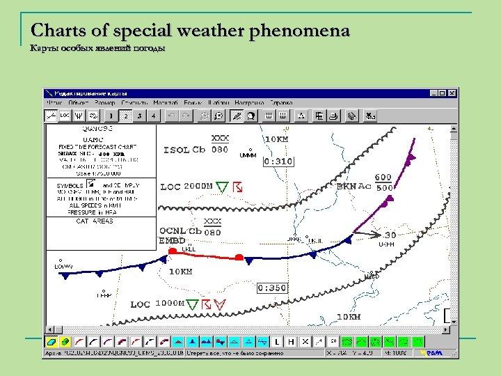 Charts of special weather phenomena Карты особых явлений погоды