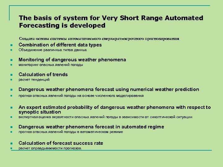 The basis of system for Very Short Range Automated Forecasting is developed Создана основа