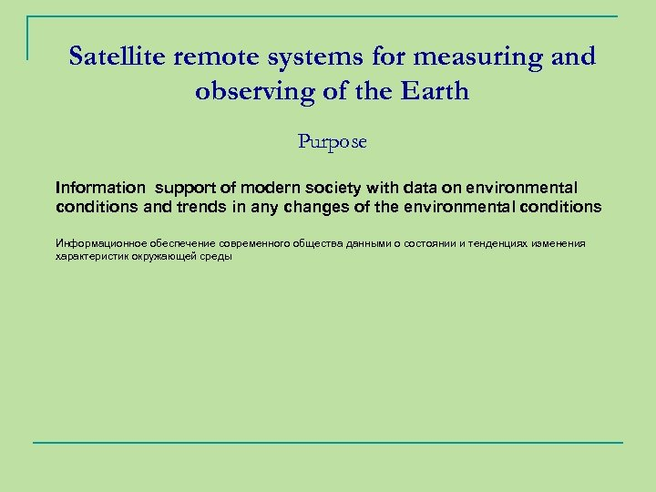 Satellite remote systems for measuring and observing of the Earth Purpose Information support of