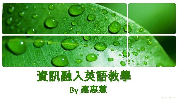 資訊融入英語教學 By 應惠蕙
