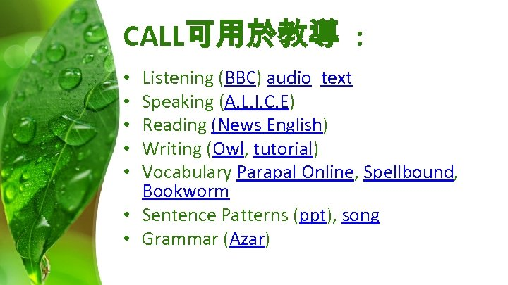 CALL可用於教導 : Listening (BBC) audio text Speaking (A. L. I. C. E) Reading (News