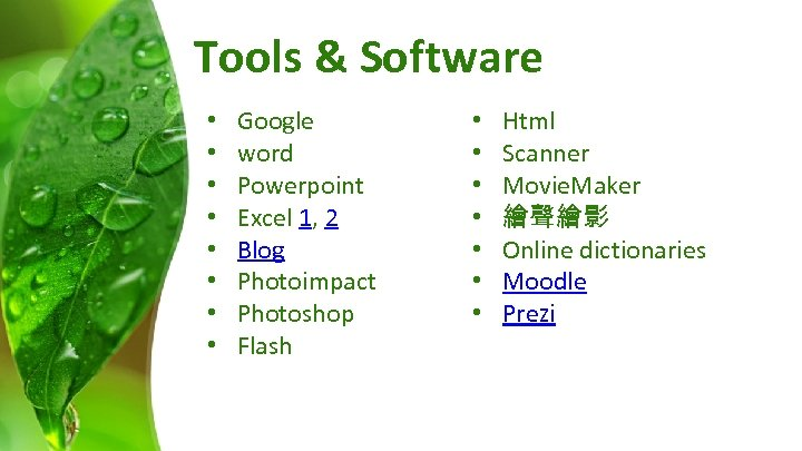 Tools & Software • • Google word Powerpoint Excel 1, 2 Blog Photoimpact Photoshop