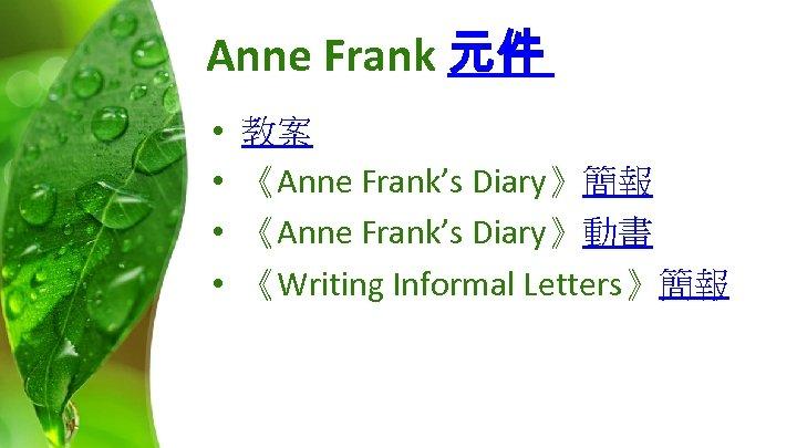 Anne Frank 元件 • • 教案 《Anne Frank's Diary》簡報 《Anne Frank's Diary》動畫 《Writing Informal