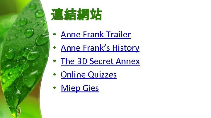 連結網站 • • • Anne Frank Trailer Anne Frank's History The 3 D Secret