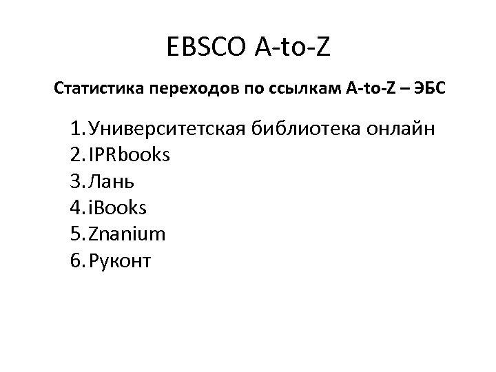 EBSCO A-to-Z Статистика переходов по ссылкам A-to-Z – ЭБС 1. Университетская библиотека онлайн 2.