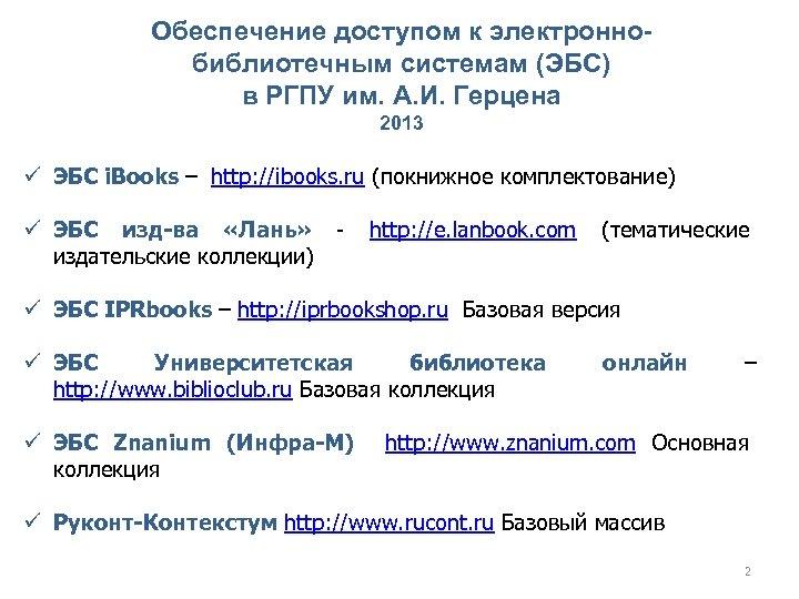 Обеспечение доступом к электроннобиблиотечным системам (ЭБС) в РГПУ им. А. И. Герцена 2013 ЭБС