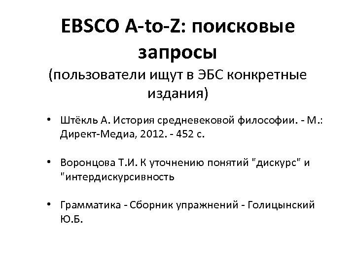 EBSCO A-to-Z: поисковые запросы (пользователи ищут в ЭБС конкретные издания) • Штёкль А. История