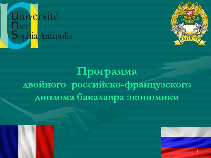 Программа двойного российско-французского диплома бакалавра экономики 1