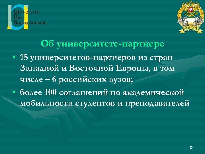 Об университете-партнере • 15 университетов-партнеров из стран Западной и Восточной Европы, в том числе